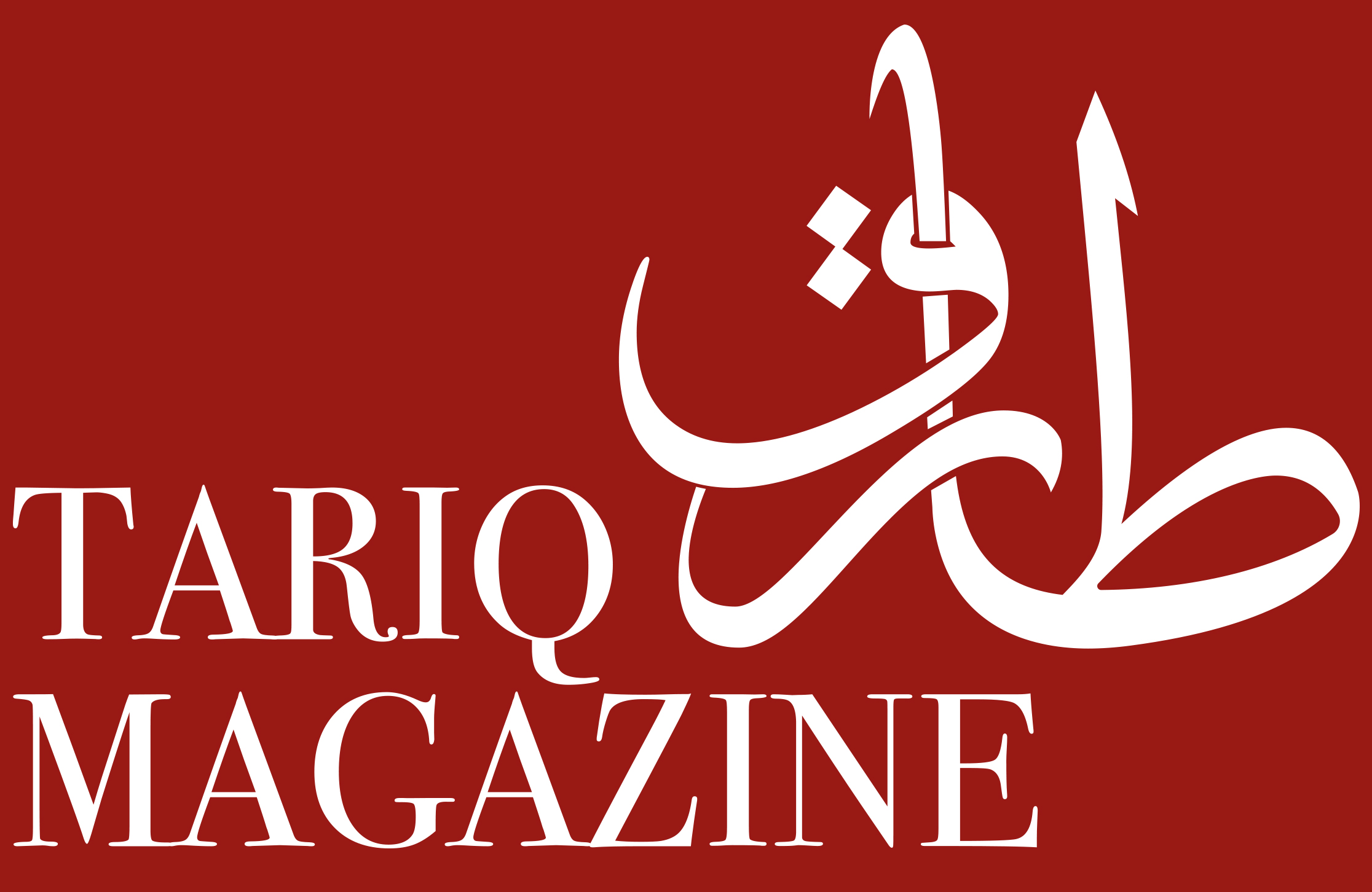 Ahmadiyya Muslim Youth Association | Tariq Magazine